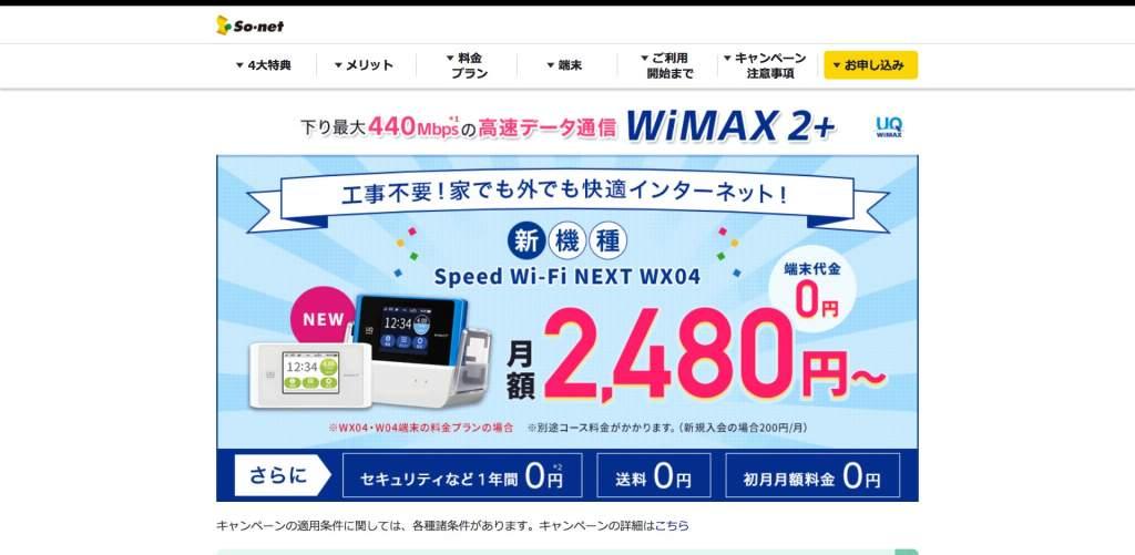 Sonet WiMAXのキャプチャ
