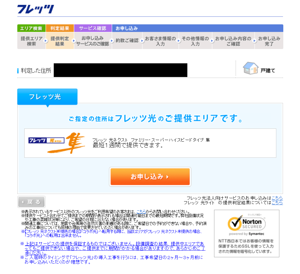西日本のエリア検索画面
