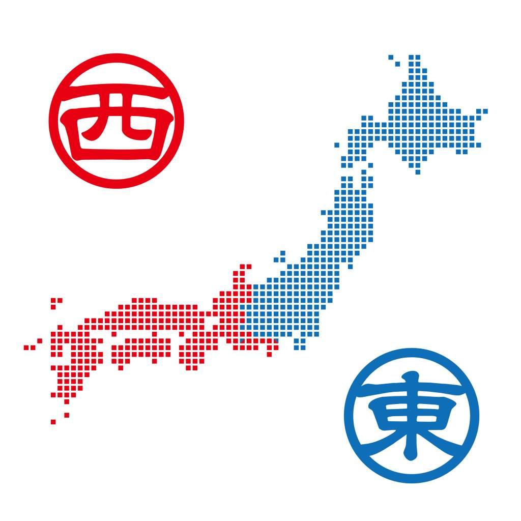 西日本と東日本