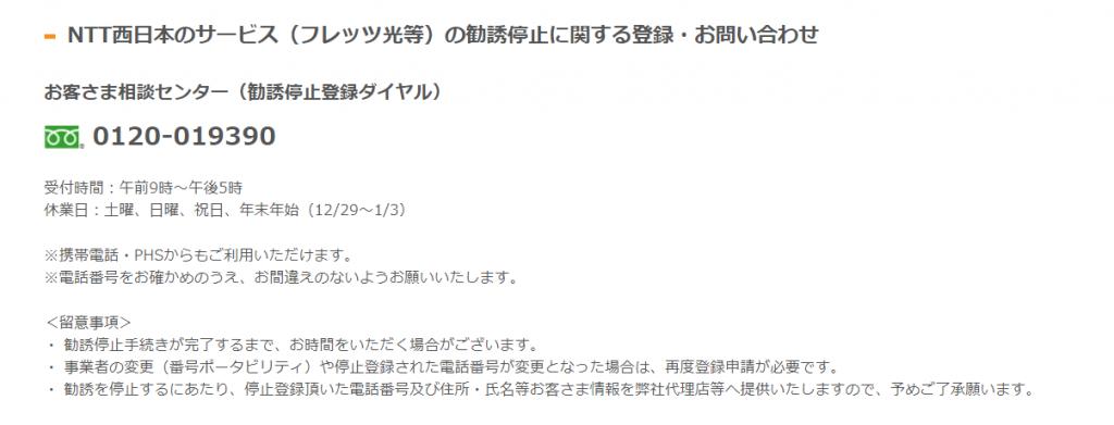 NTT-westお問い合わせ