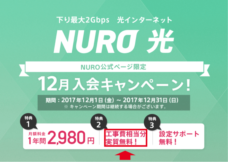 NURO光の宣材写真