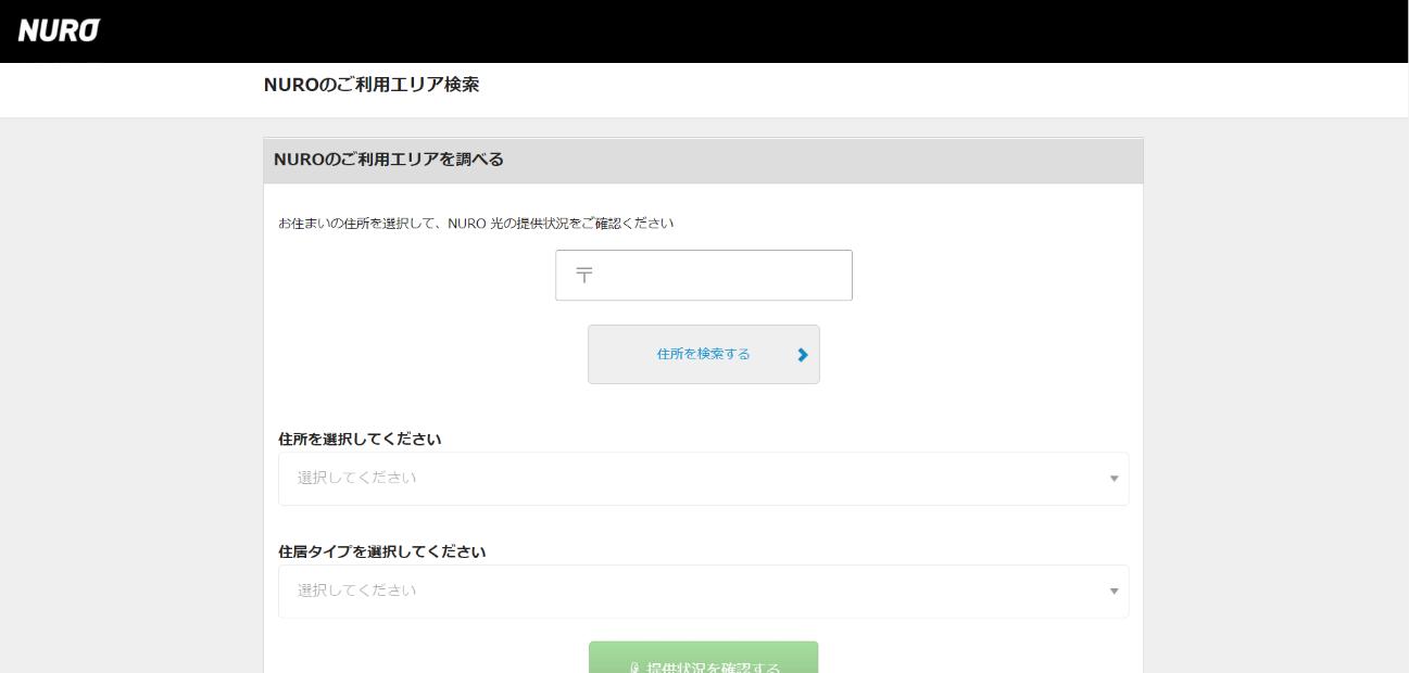 NURO光のエリア検索ページ