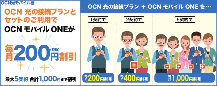 OCN光3
