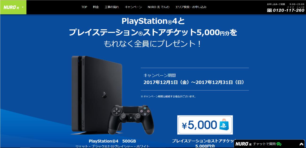 PS4がもらえるキャンペーン
