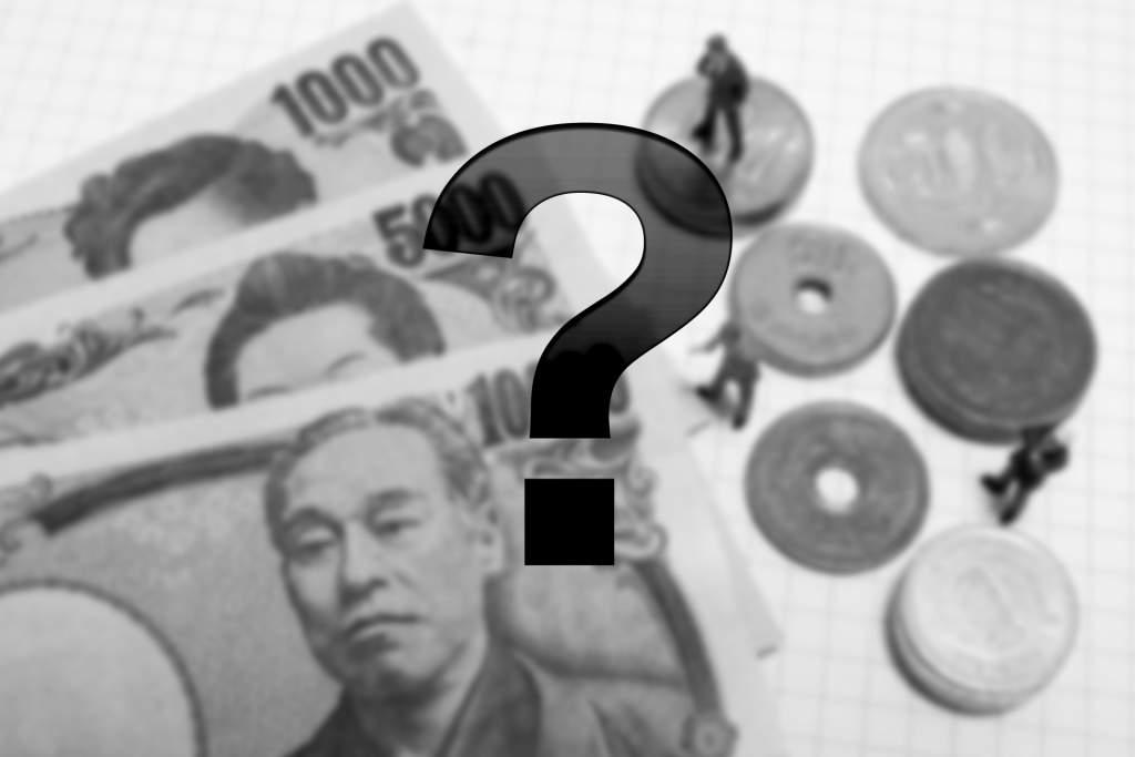 お金の疑問1