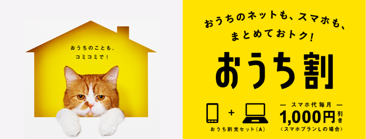 Y!mobileおうち割光セット