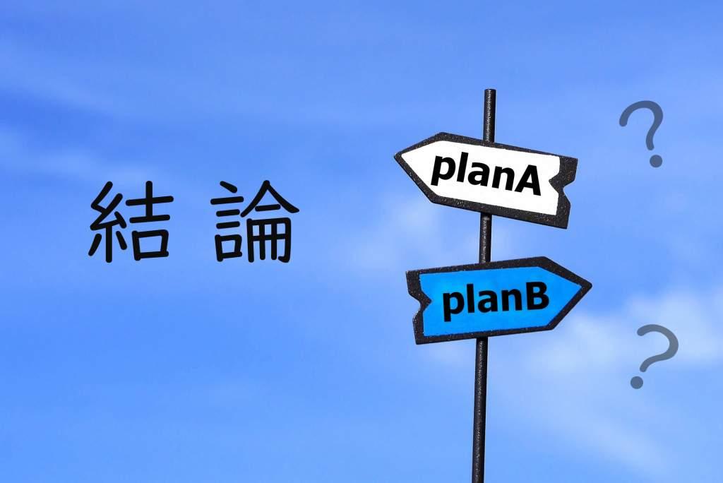 planAとplanBどっちを選ぶかの結論