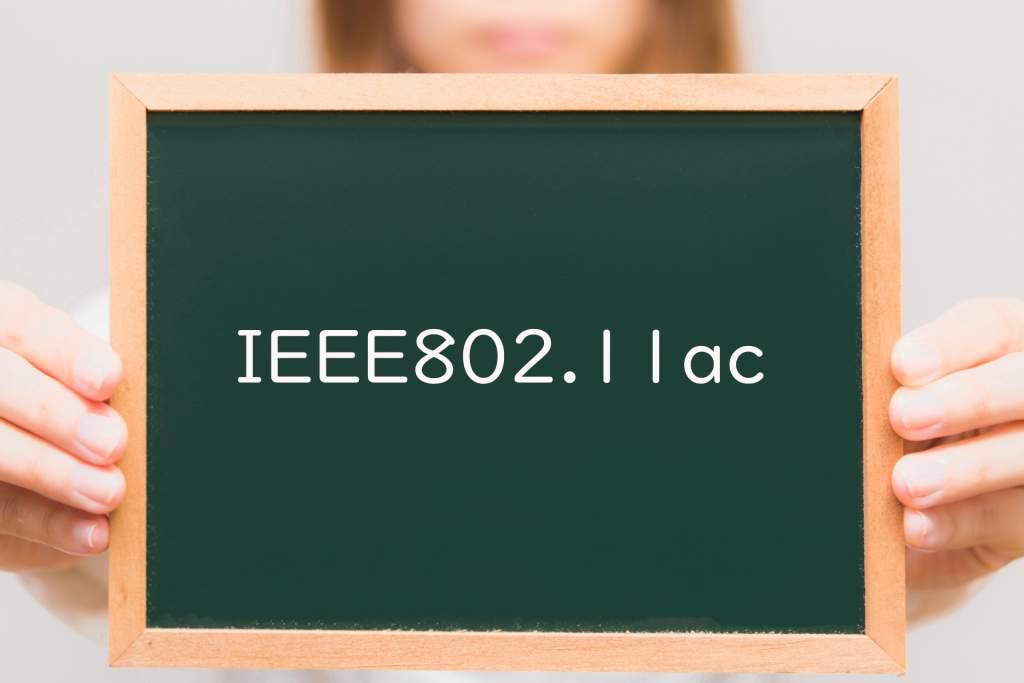 無線LAN規格IEEE802.11ac
