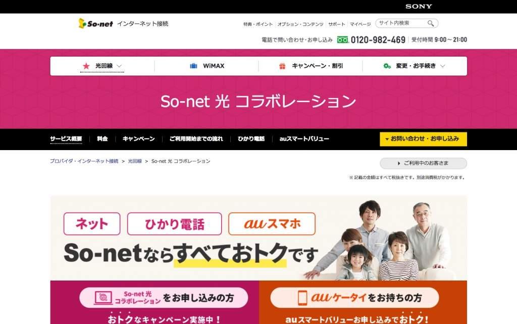 So-net光サイトのトップページ