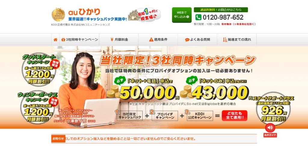 auひかり代理店キャンペーンサイト
