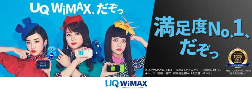 WiMAXバナー