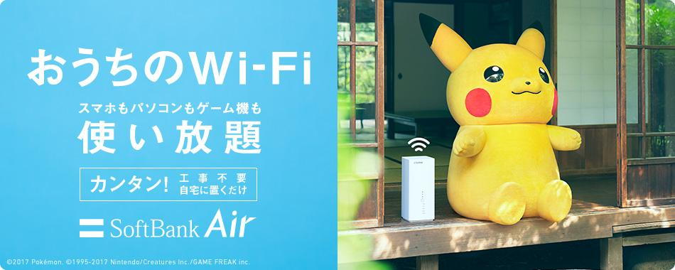 SoftBank Airバナー