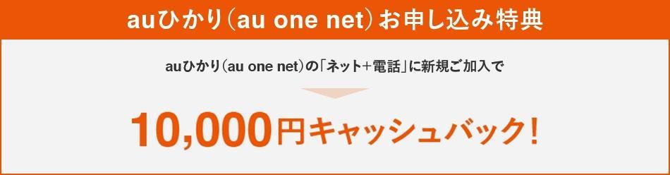 au one netを選ぶと10,000円キャッシュバック