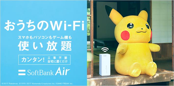 ソフトバンクSoftBank Air