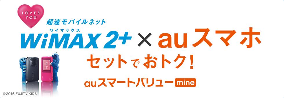WiMAX×auスマホ「auスマートバリューmine」