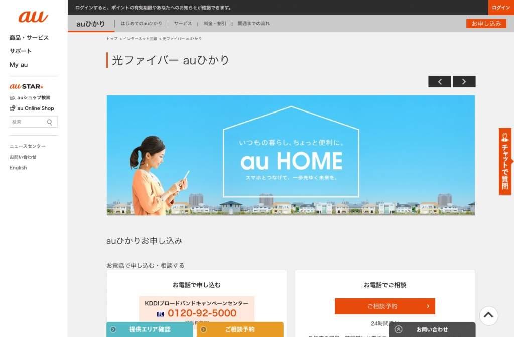 auひかりサイトのトップページ