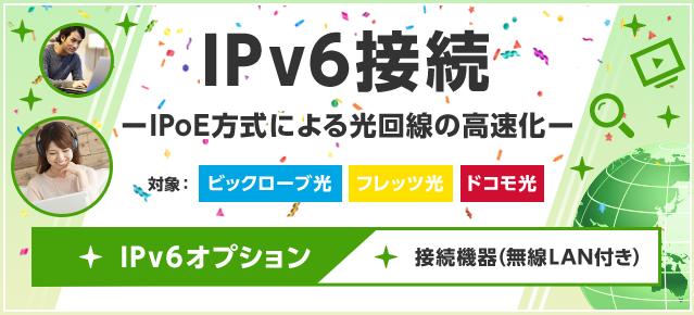 高速接続サービス(IPv6接続)のご案内