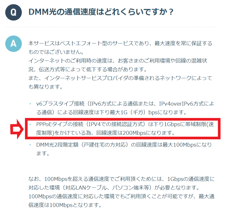 DMM光公式ホームページ