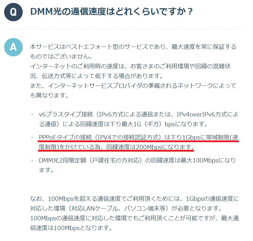 DMM光の通信速度はどれくらいですか?