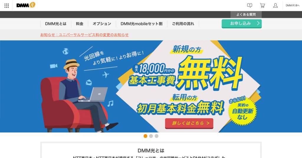 DMM光のトップページ