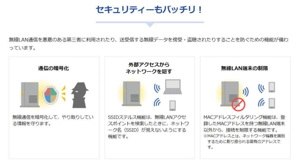 eo光多機能ルーターのWi-Fiのセキュリティ対策