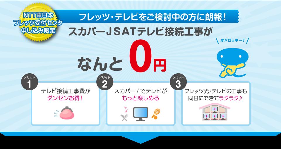 スカパーJSATテレビ接続工事0円