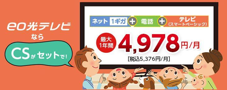 「eo光テレビ」