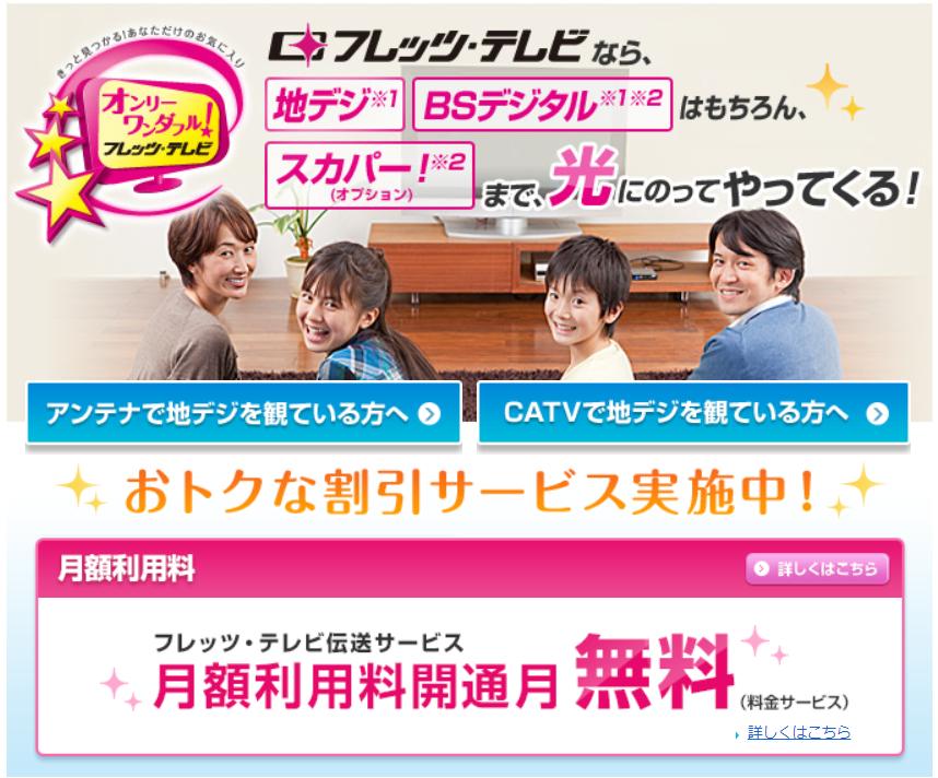 フレッツ・テレビ