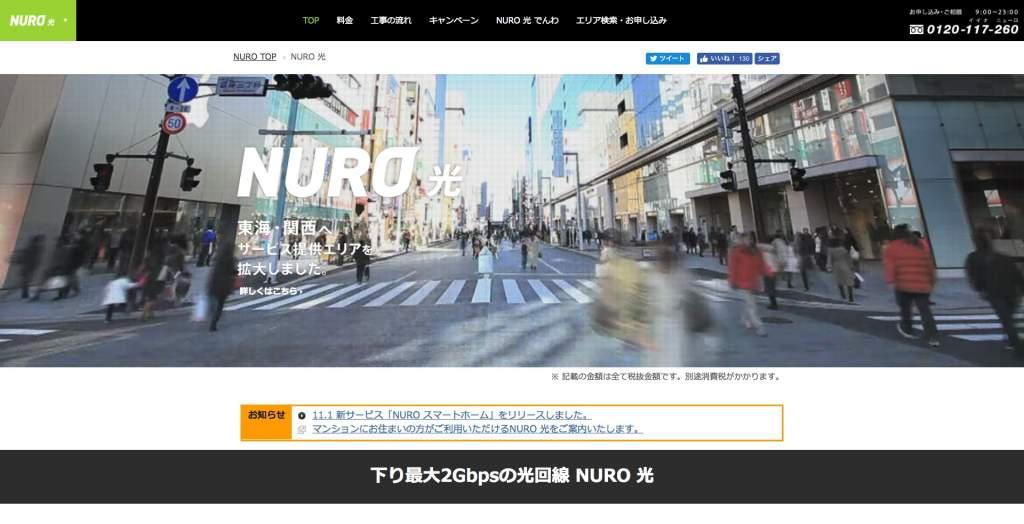 NURO光のトップページ
