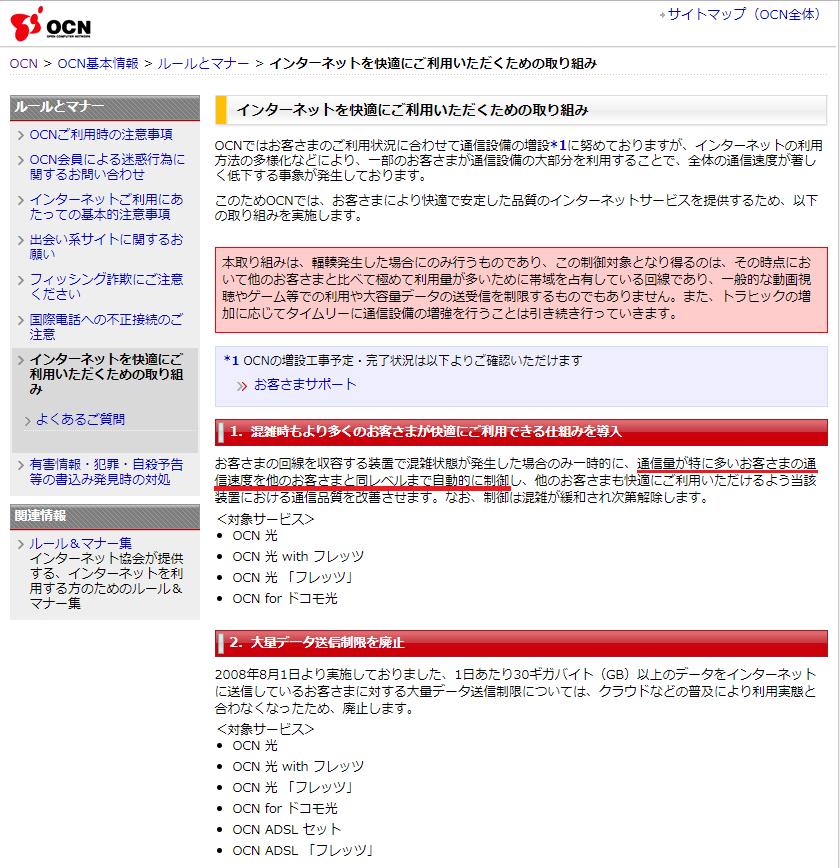 OCNの公式ホームページ