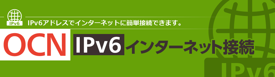 OCN光「iPv6」インターネット接続