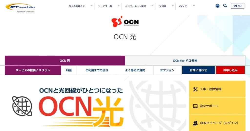 OCN光のトップページ