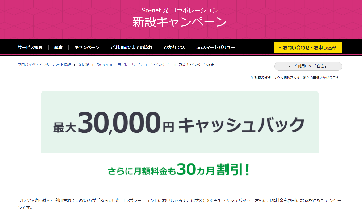So-net 光 コラボレーション新設キャンペーン