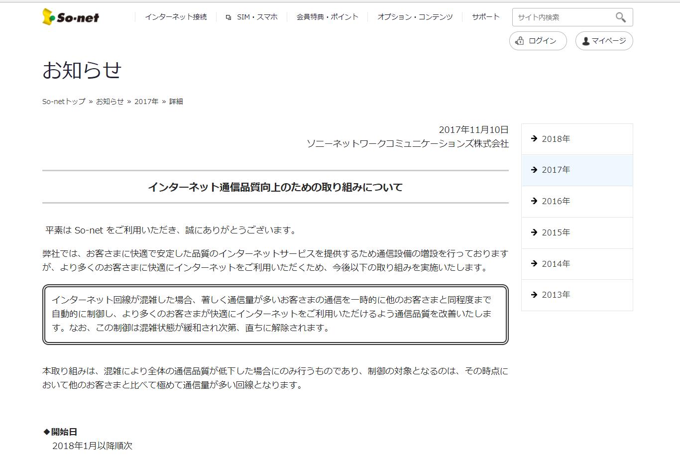 So-netお知らせ