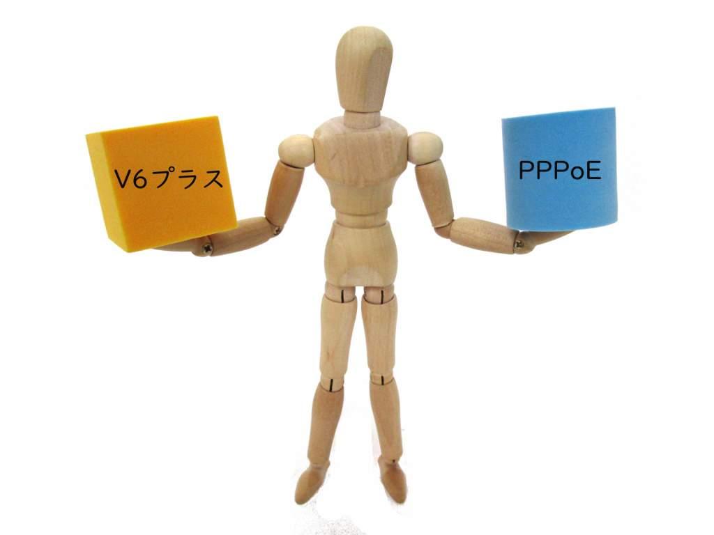 DMM光のV6プラスとPPPoEの違いを比較