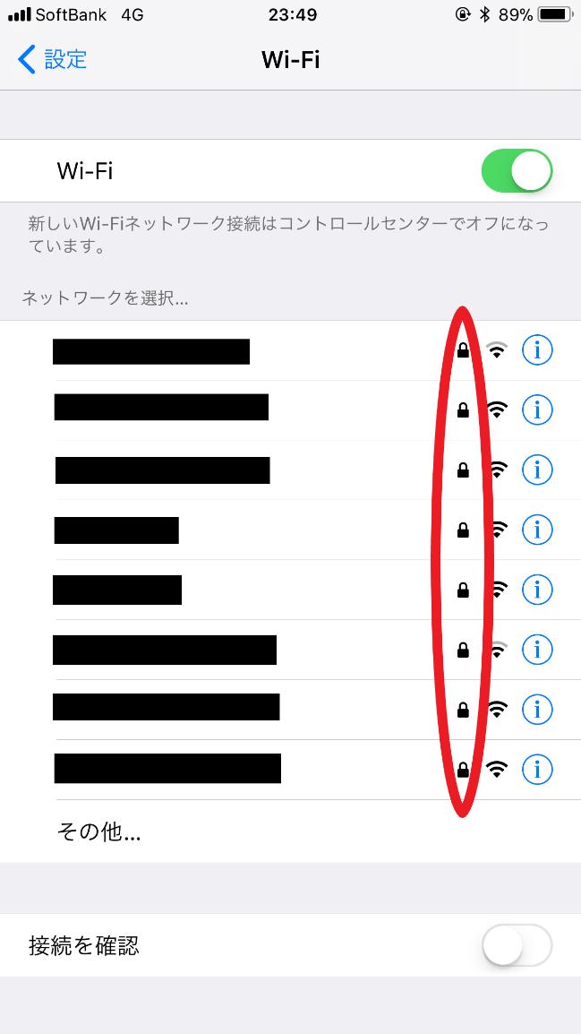 wifiの電波状況