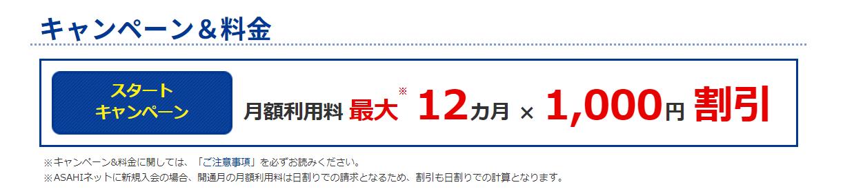 最大12ヶ月間×1000円割引キャンペーン