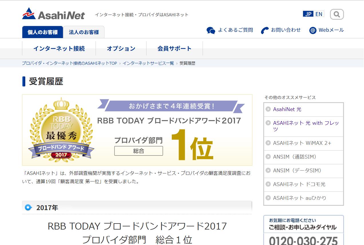 RBB TODAY ブロードバンドアワード2017 プロバイダ部門 総合1位