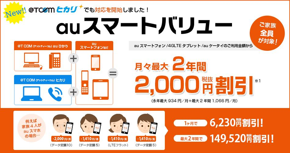 auスマートバリューで月々最大2年間2000円割引