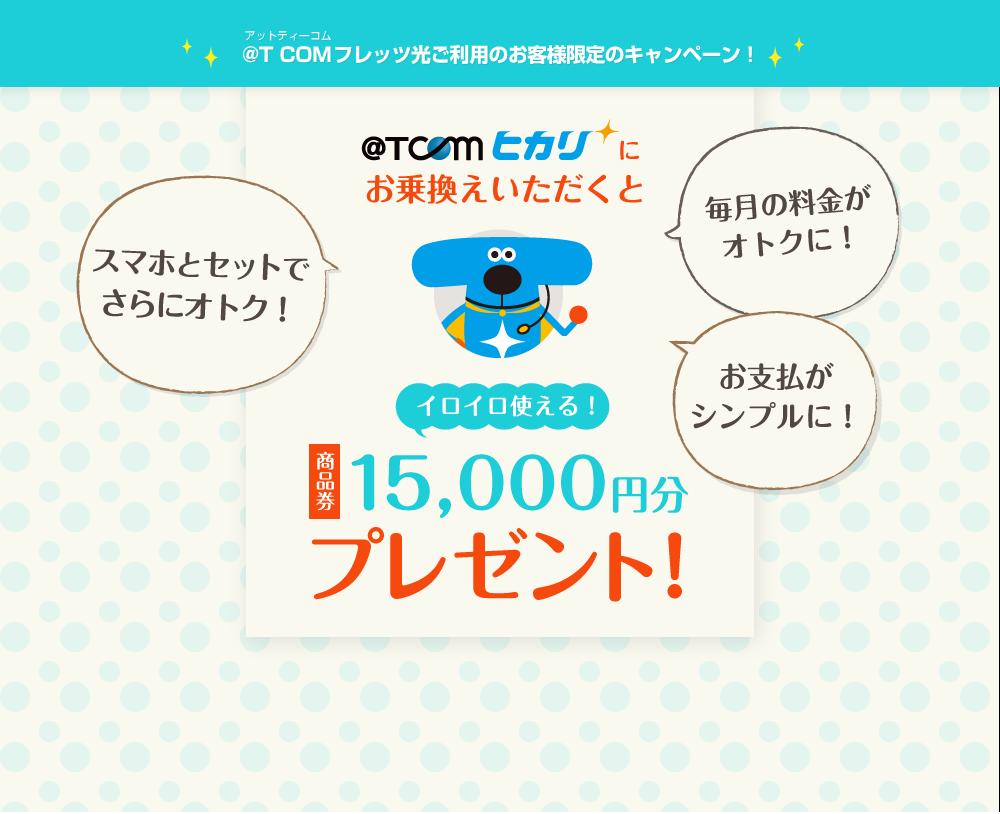 @TCOMヒカリの契約で15,000円の商品券プレゼント