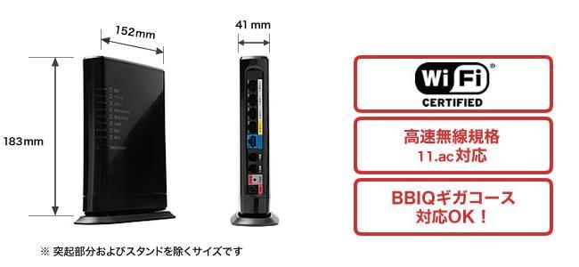 BBIQ光電話 無線ルーター 機器仕様
