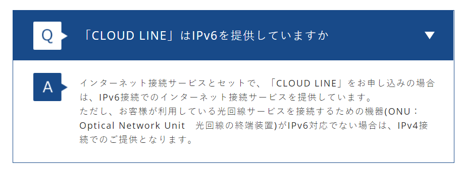 「CLOUD LINE」はIPv6を提供していますか