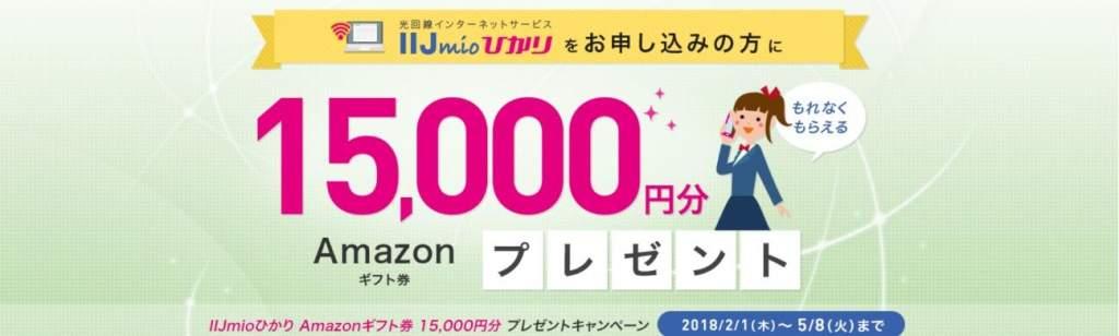 IIJmioひかり Amazonギフト券 15,000円分プレゼントキャンペーン