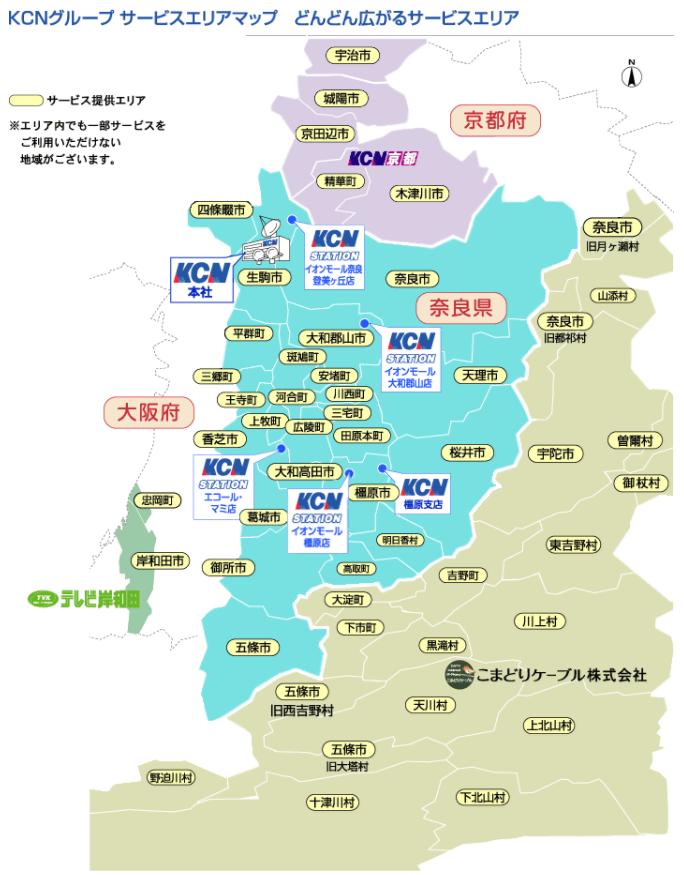 KCNグループのサービスエリアマップ