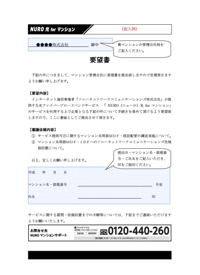 NURO光 for マンション 要望書