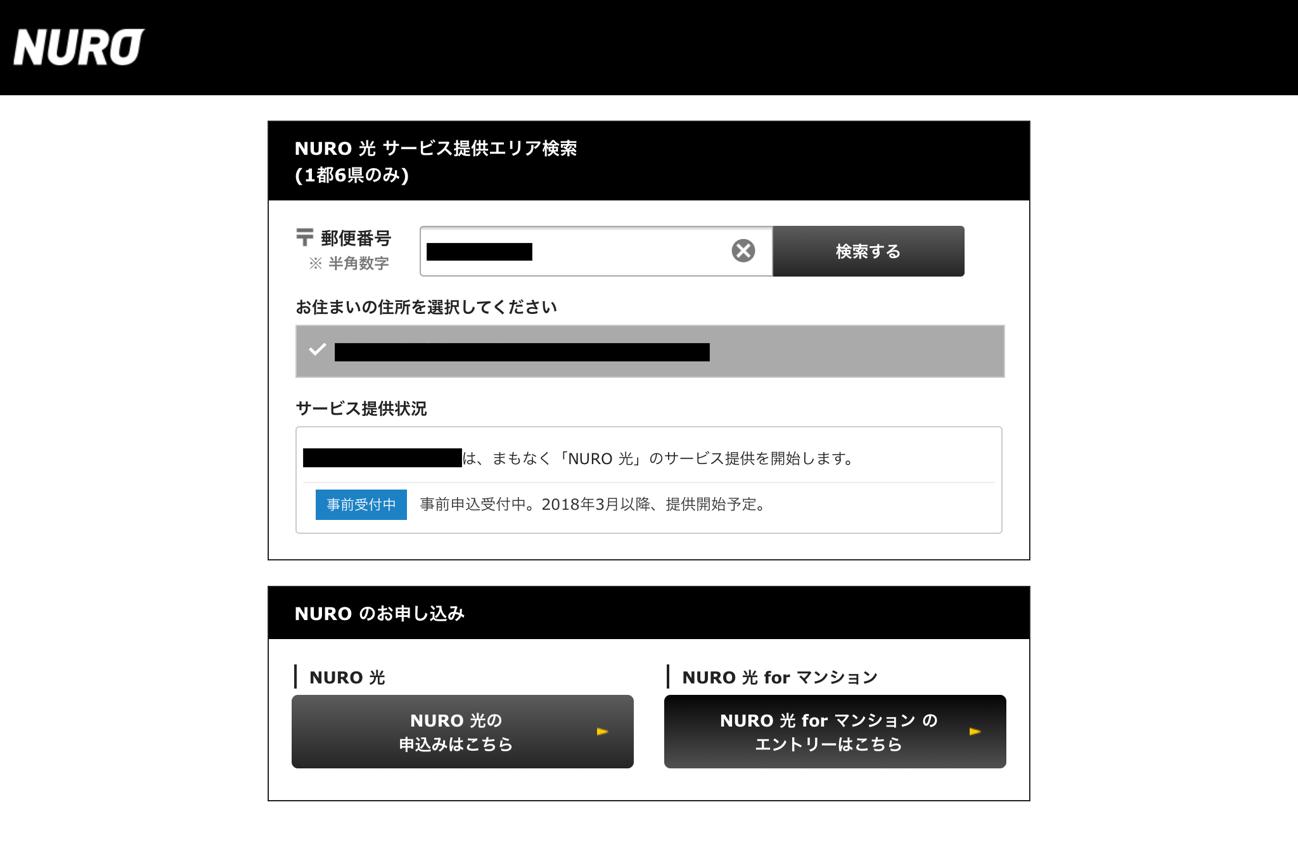 NURO光forマンション公式サイト