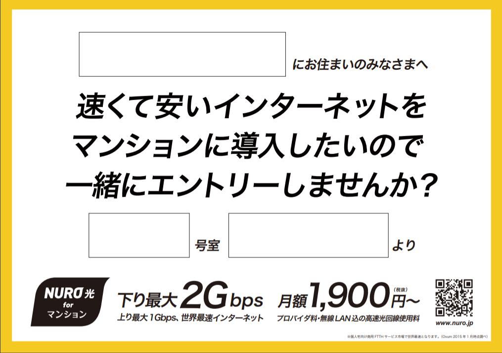 NURO光ポスター