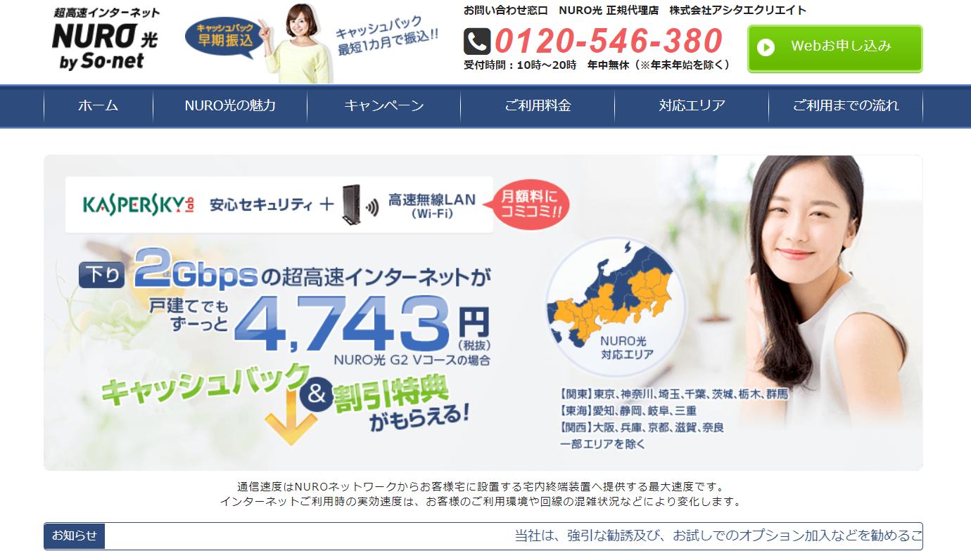 NURO光代理店のキャンペーンサイト