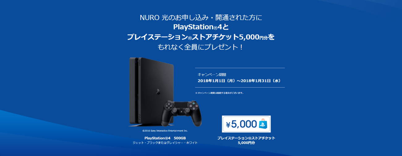NURO光PlayStation®4プレゼントキャンペーン