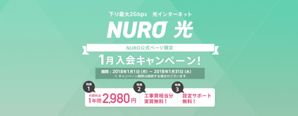 NURO 光 入会キャンペーン